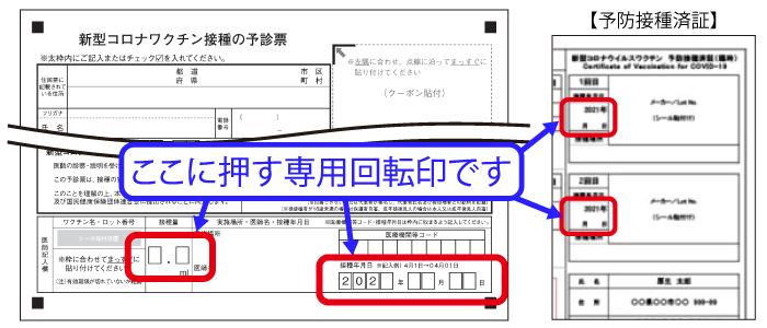 新型コロナウイルスワクチン予診票対応回転印
